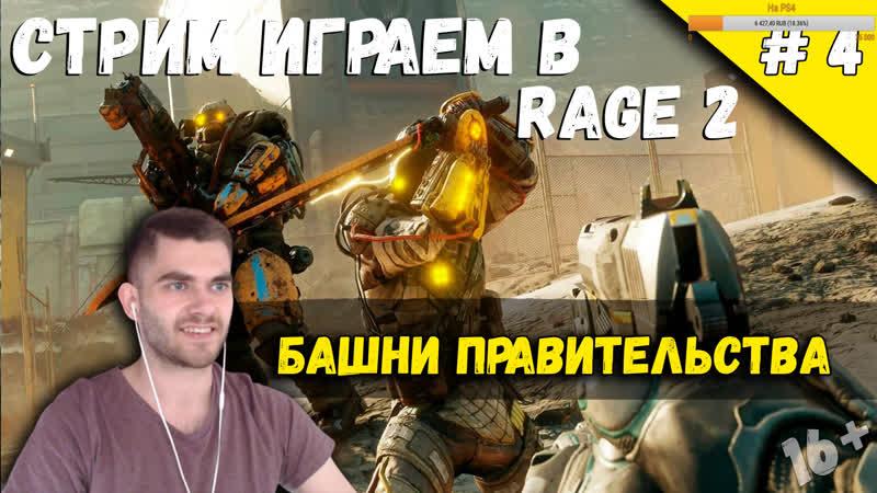 БАШНИ ПРАВИТЕЛЬСТВА ➥ Gabensky играет в Rage 2