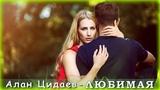 Алан Цидаев - Любимая Шансон Юга