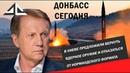 В Киеве предложили вернуть ядерное оружие и отказаться от Нормандского формата