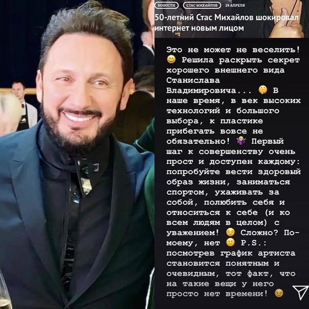 Жена Стаса Михайлова отрицает слухи о пластике.