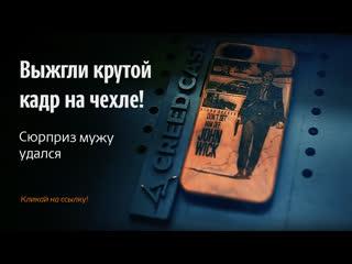 #CreedCase|Деревянные чехлы для iPhone/Samsung | Джон Уик