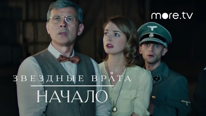 Звездные врата Начало Русский трейлер 2018