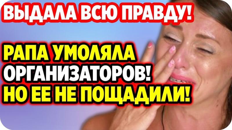 ДОМ 2 НОВОСТИ 30 марта 2020. Организаторы не пощадили Рапунцель!
