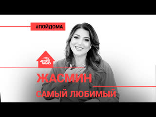 ЖАСМИН - Самый Любимый (проект Авторадио Пой Дома) acoustic version