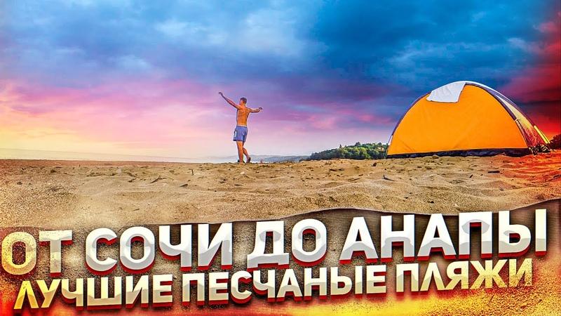 Лучший песчаный пляж на черноморском побережье Отдых дикарем с палаткой Сочи Лермонтово Джубга