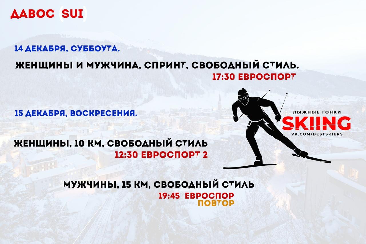 Лыжные гонки 14.12.2019 смотреть онлайн