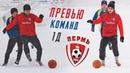 Превью команд 1 дивизиона ФК Пермь