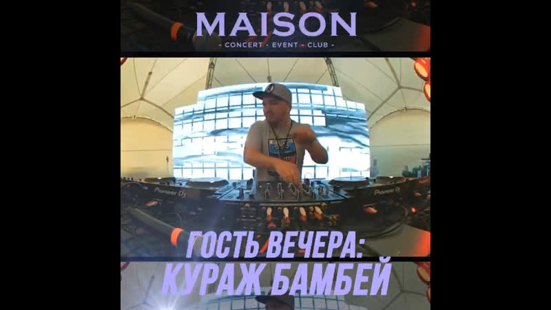 9 11 MTV MAISON КУРАЖ БАМБЕЙ