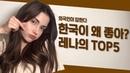외국인이 말하는 한국의 5가지 장점