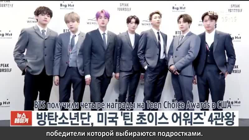 RUS SUB 12 08 19 BTS Wins 4 Awards at the Teen Choice Awards USA @ Yonhap News TV