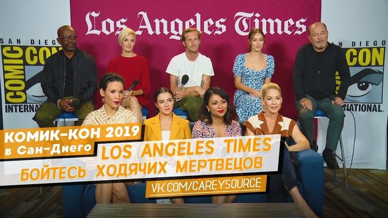 Интервью каста «БХМ» | «Los Angeles Times» | Комик-Кон в Сан-Диего | 19.07.2019 (Русские субтитры)
