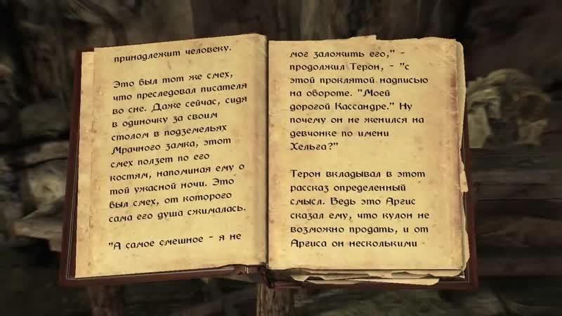 INDA GAME Skyrim Самый Интересный Квест мод в Скайриме Бумажное зеркало