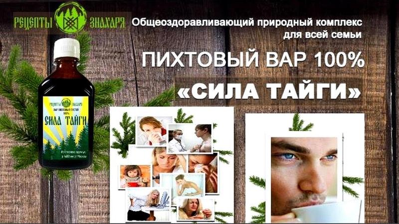 Пихтовый Экстракт - Пихтовый Вар СИЛА ТАЙГИ для оздоровления и укрепления иммунитета!