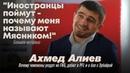 Ахмед Алиев. Что с FNG? / Переломный момент карьеры / о бое с Зубайрой