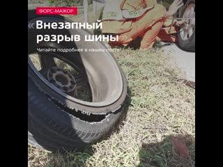 ФОРС-МАЖОР: Внезапный разрыв шины