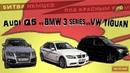 Битва немцев под Красным Яром / AUDI x BMW x VOLKSWAGEN / Лысое воскресенье на VLH
