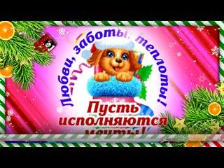 Приближается Старый Новый год! - Музыкальная открытка с пожеланиями для друзей