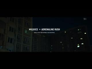 Mujuice x Adrenaline Rush при участии Юрия Каспаряна Спокойная Ночь (Long Teaser 1)