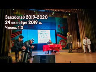 Звездопад 2019-2020, Мамадыш, . Часть 1.3 Миниатюра из жизни в ТАССР