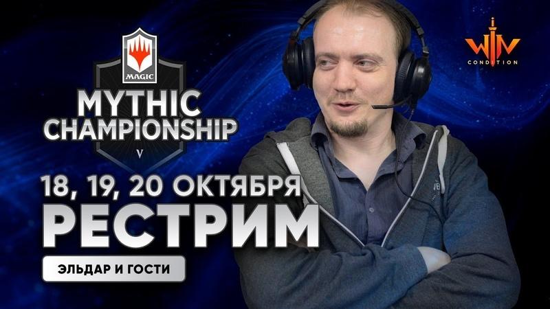 MYTHIC CHAMPIONSHIP V на РУССКОМ день 2 - Комментарии и аналитика в прямом эфире от WinCondition