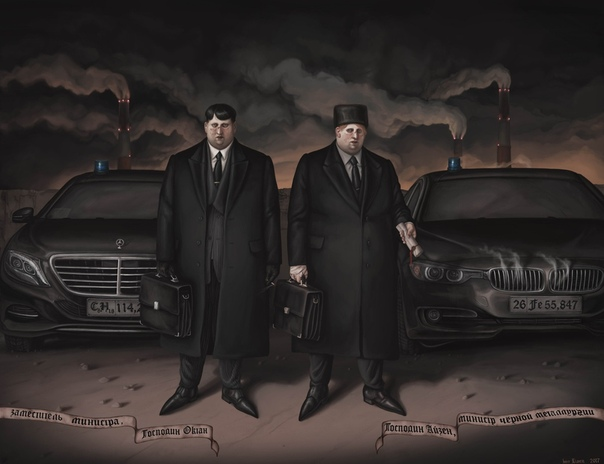Министерство черной металлургии    Автор Александра Железнова (herr_eisen)