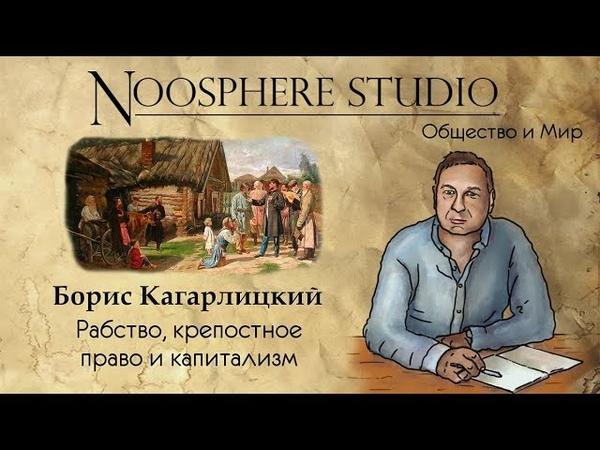 Рабство крепостное право и капитализм Борис Кагарлицкий