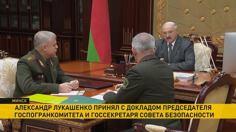 Совещание у Лукашенко: договор о совместной с Россией охране границы должен быть изменён