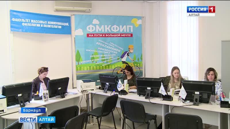 Приёмная кампания стартовала в вузах Алтайского края