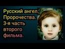 Русский ангел Пророчества 3 я часть второго фильма