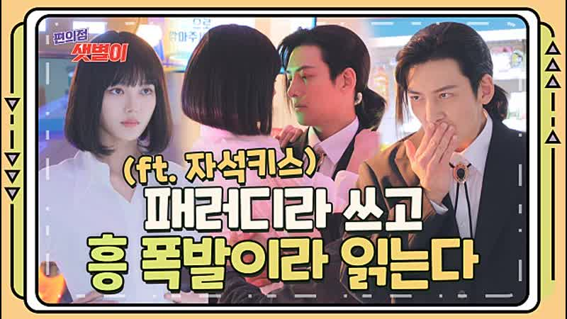 Круглосуточный магазин Сэт Бёль Съёмки танца Ким Ю Чжон и Чжи Чан Ука 3 серия