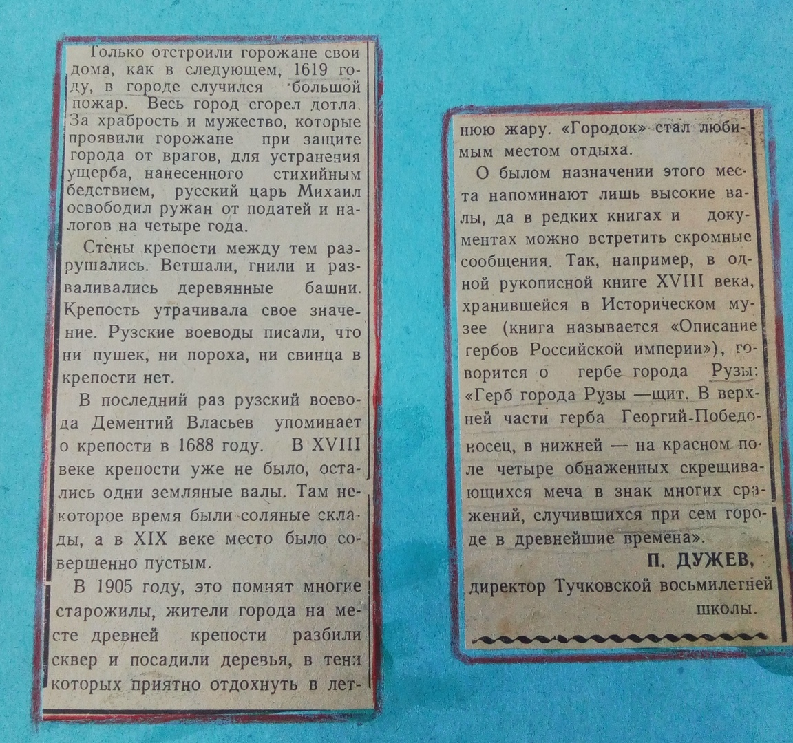 П.Ф.Дужев о Рузе, краевед,историк, директор 2-й Тучковский
