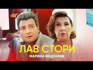 Премьера клипа! Марина Федункив - ЛАВ СТОРИ (Николай Басков) ft. и