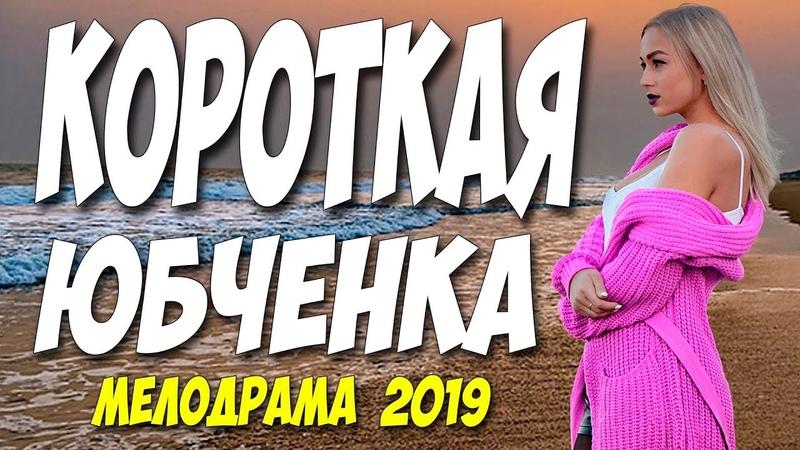 Фильм 2019 глубоко дышал ** КОРОТКАЯ ЮБЧЕНКА ** Русские мелодрамы 2019 новинки HD 1080P