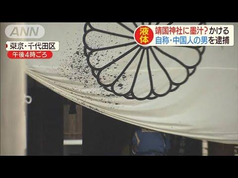 """靖国神社の拝殿に""""墨汁""""? 自称・中国人の男逮捕(190819)"""