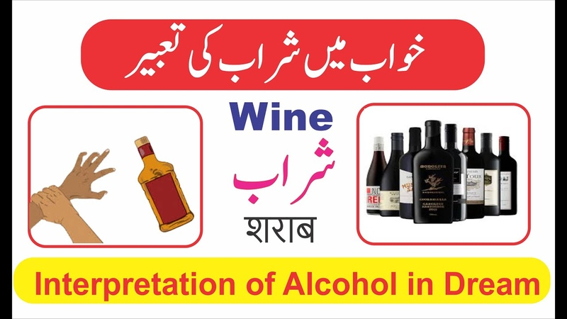 Interpretation of Alcohol in dream Khwab mein Sharab peene ki tabeer خواب میں شراب پینا