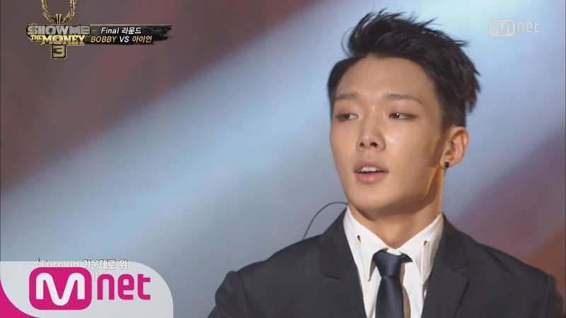 STAR ZOOM IN BOBBY 'Put Your Guard Up and Bounce' SMTM3 Winner 160509 EP 81