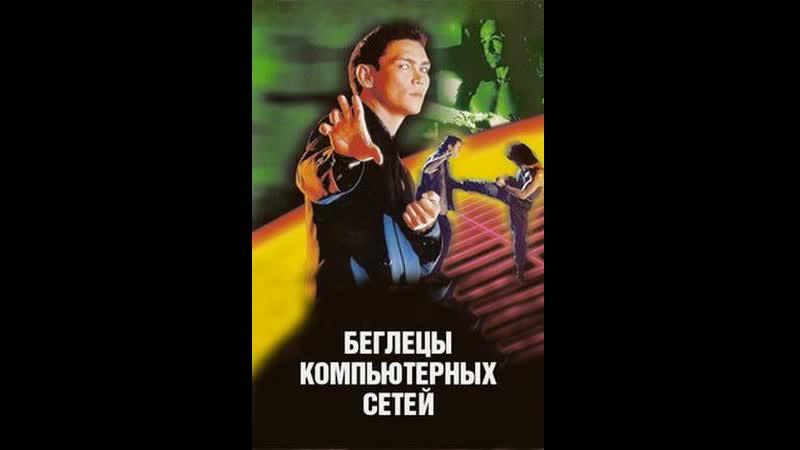 Беглецы компьютерных сетей Virtual Combat 1995 Перевод Юрий Живов VHS