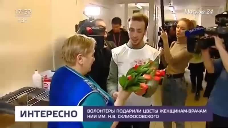 Волонтеры подарили цветы женщинам врачам в НИИ имени Склифосовского