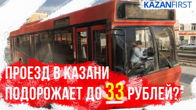 Перевозчики Казани распродают автобусы - им невыгодно возить льготников