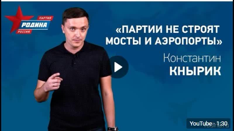 Партии не строят мосты и аэропорты - Константин Кнырик