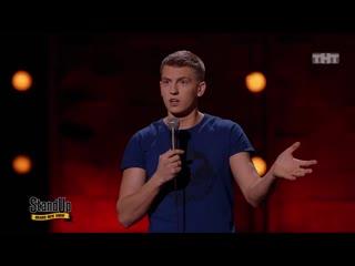 Stand Up: Алексей Щербаков - О подарках жене