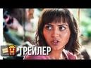 ДОРА И ЗАТЕРЯННЫЙ ГОРОД — Русский трейлер 2 | 2019 | Новые трейлеры