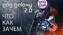 GOG Galaxy 2 - что это и зачем (обзор закрытой беты)