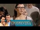 Кровинушка. 124 серия 2011-2012 Мелодрама @ Русские сериалы