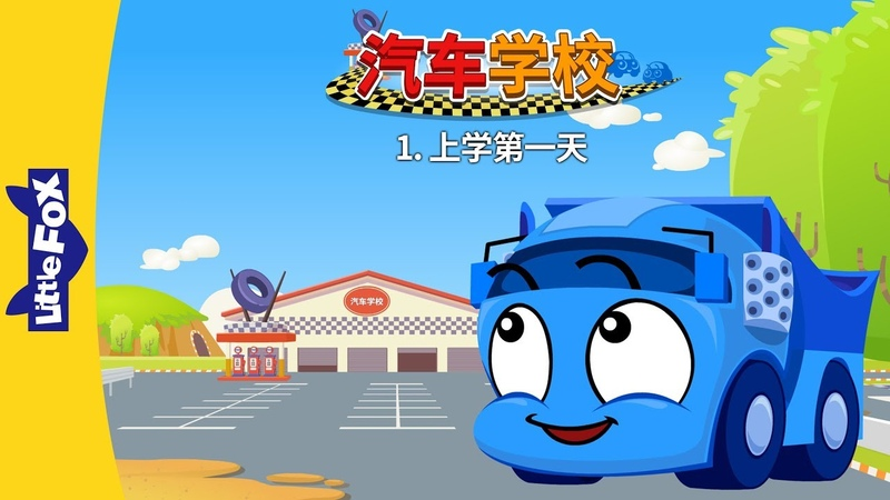 Tire Town School 1 First Day of School 汽车学校 1 上学第一天 Level 1 Chinese By Little Fox