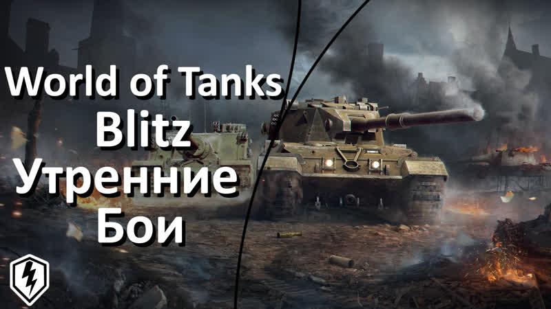 World of Tanks Blitz! прокачиваемся и фармим европейскую ветку!)) Часть 190