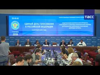 Брифинг Центризбиркома России о ходе выборов в Мосгордуму