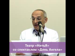 Торсунов О.Г. рекомендует спектакль День Ангела