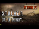Stalker Call of Chernobyl by stason174 6.03/Играю в первый раз!!!/В зону сталкером!!!