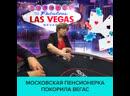 Московская пенсионерка покоряет казино Лас Вегаса своей игрой в покер Москва 24